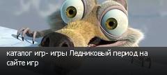 каталог игр- игры Ледниковый период на сайте игр