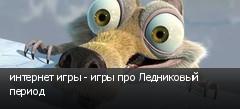 интернет игры - игры про Ледниковый период