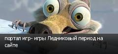 портал игр- игры Ледниковый период на сайте