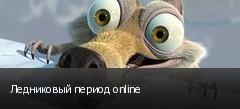 Ледниковый период online
