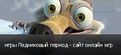 игры Ледниковый период - сайт онлайн игр