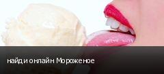 найди онлайн Мороженое
