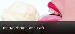 клевые Мороженое онлайн