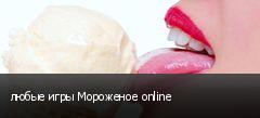 любые игры Мороженое online
