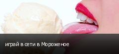 играй в сети в Мороженое