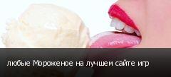 любые Мороженое на лучшем сайте игр