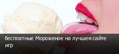 бесплатные Мороженое на лучшем сайте игр