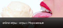 online игры - игры с Мороженым