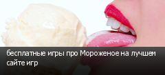 бесплатные игры про Мороженое на лучшем сайте игр