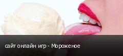 сайт онлайн игр - Мороженое