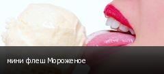 мини флеш Мороженое