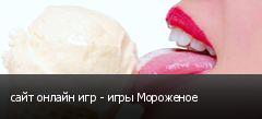 сайт онлайн игр - игры Мороженое