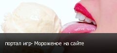 портал игр- Мороженое на сайте