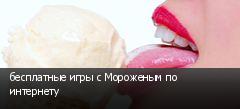 бесплатные игры с Мороженым по интернету