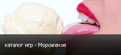 каталог игр - Мороженое