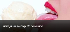 найди на выбор Мороженое