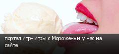 портал игр- игры с Мороженым у нас на сайте