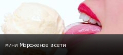 мини Мороженое в сети