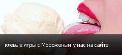 клевые игры с Мороженым у нас на сайте