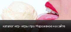 каталог игр- игры про Мороженое на сайте
