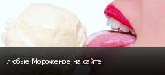 любые Мороженое на сайте