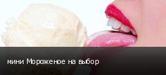 мини Мороженое на выбор