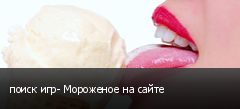поиск игр- Мороженое на сайте