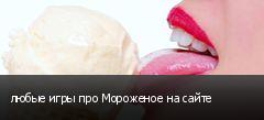 любые игры про Мороженое на сайте