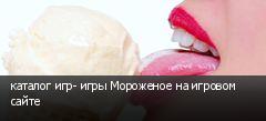 каталог игр- игры Мороженое на игровом сайте