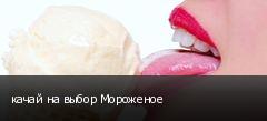 качай на выбор Мороженое
