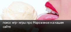 поиск игр- игры про Мороженое на нашем сайте