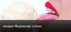клевые Мороженое сейчас