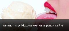 каталог игр- Мороженое на игровом сайте