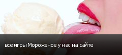 все игры Мороженое у нас на сайте