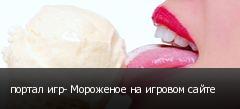 портал игр- Мороженое на игровом сайте