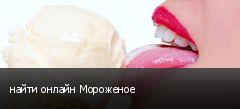 найти онлайн Мороженое
