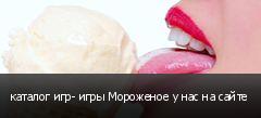 каталог игр- игры Мороженое у нас на сайте
