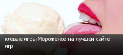 клевые игры Мороженое на лучшем сайте игр