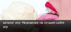 каталог игр- Мороженое на лучшем сайте игр