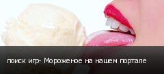 поиск игр- Мороженое на нашем портале