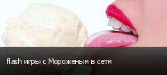 flash игры с Мороженым в сети