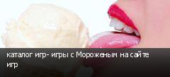 каталог игр- игры с Мороженым на сайте игр
