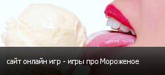 сайт онлайн игр - игры про Мороженое