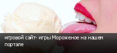игровой сайт- игры Мороженое на нашем портале