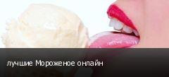 лучшие Мороженое онлайн