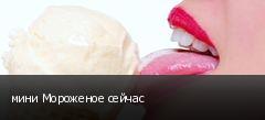 мини Мороженое сейчас