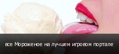 все Мороженое на лучшем игровом портале