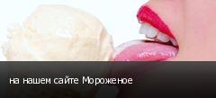 на нашем сайте Мороженое