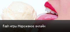 flash игры Мороженое онлайн