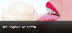 все Мороженое в сети